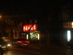 DSC00598 (Chang Sheng) Tags: blending china