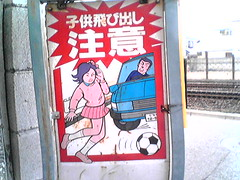 Japanese sign 5 - Road Safety (steeev) Tags: road signs girl car sign japan danger crash safety signage brake carcrash swerve braking steeev