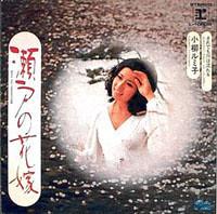 小柳ルミ子-瀬戸の花嫁