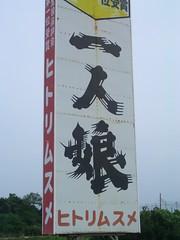 Hitori musume (bnz) Tags: japanese letters chinese advertisement sake kanji characters lettering  kana hiragana katakana  moji    scienceodori higemoji