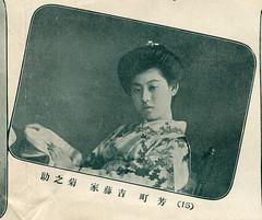 15 - Kikunosuke of Yoshi-chō 1908 (Blue Ruin 1) Tags: geigi geiko geisha yoshicho hanamachi tokyo japanese japan meijiperiod 1908 kikunosuke