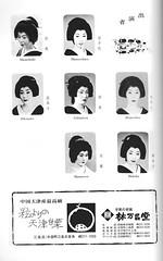 Aki no Kamogawa Odori 1986 010 (cdowney086) Tags:  pontocho  onoe  geiko geisha   1980s mamehide mamechiyo shinako ichimitsu hisaroku makiko        mamery akinokamogawaodori