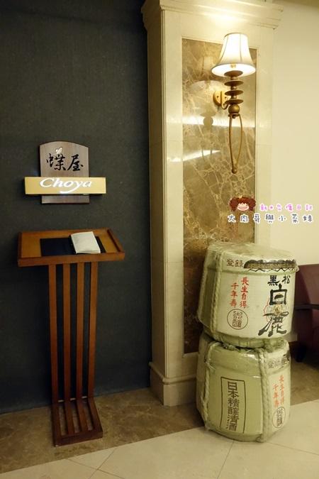 蝶屋日式料理 (1).JPG