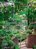 Мой прекрасный сад 3 2017