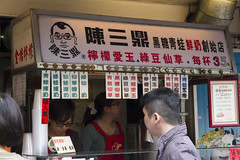 Chen San Ding, brown sugar bubble tea stand (roboppy) Tags: bubbletea taiwan taipei boba streetfood foodstand milktea gongguan bobatea chensanding
