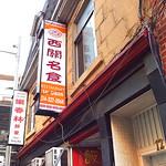 Chinatown's Best Chinese Restaurant - Montreal thumbnail