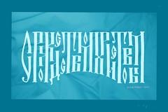 С РОЖДЕСТВОМ ХРИСТОВЫМ (A L A N A) Tags: vyaz calligraphy срождествомхристовым вязь каллиграфия готика gothic compact macgyverphotoeditor russia australia россия австралия blackletter рождеством рождество