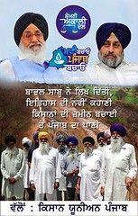 Kissan Union Punjab (youth_akalidal) Tags: kissan farmers punjab
