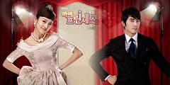 My Princess Summary & Reviews (makeuptemple) Tags: kdrama kim tae hee korean my princess park ye jin romance ryu soo young song seung heon