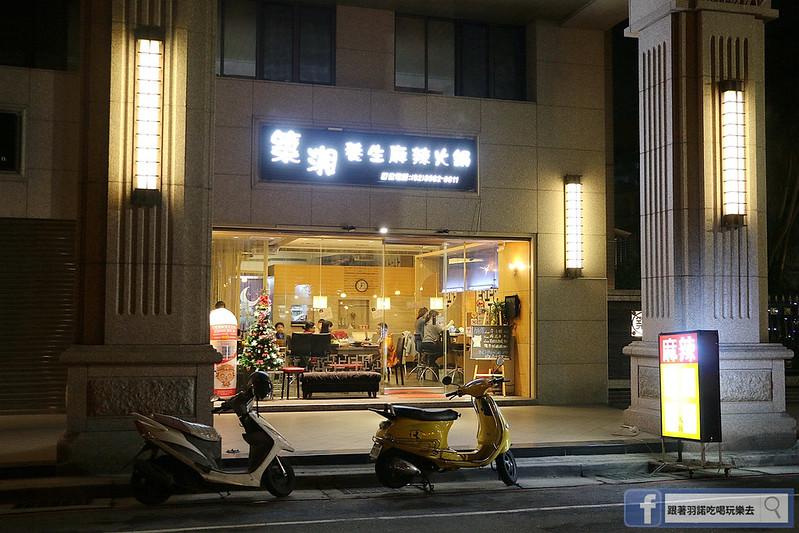 築湘養生麻辣火鍋002