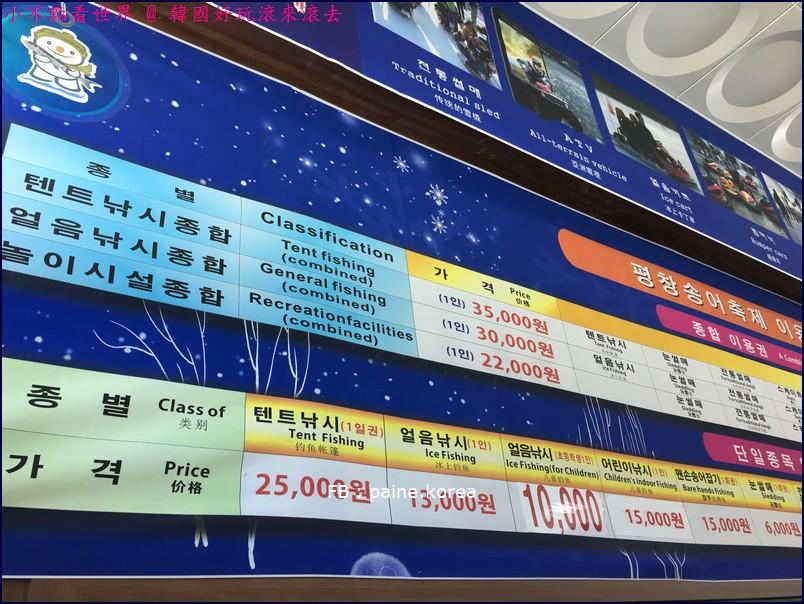 平昌冰魚節 (66).jpg