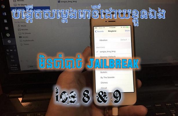 ងាយៗ ដើម្បីបង្កើត Ringtone ដោយខ្លួនឯងសម្រាប់ iPhone (មិនចាំបាច់ Jailbreak)