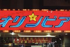 TOKYO2020 (tripl8_i) Tags: yashica electro35 yashinon 45mm オリンピア ネオン 看板 tokyo2020 japan