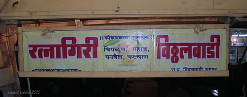 💕 Board given by Ashish Jadhav : Ratnagiri - Vitthalwadi 💕                                   💎 आशिष जाधव ( कल्याण ) यांनी दिलेला हा मार्गफलक : रत्नागिरी - विठ्ठलवाडी 💎