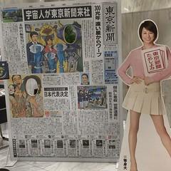 東京新聞が東スポみたいなことしてる  #东京 #japan #tokyo #東京 #newspaper #paper #米倉涼子 #宇宙人 #alien