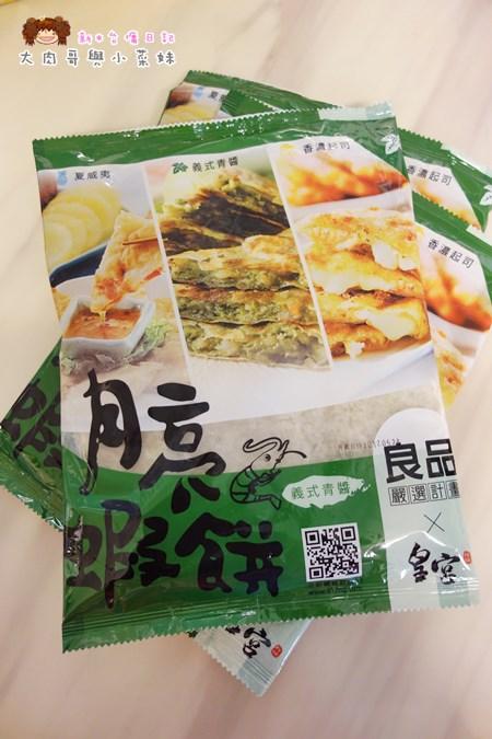 良品嚴選 皇宮月亮蝦餅 (7).JPG