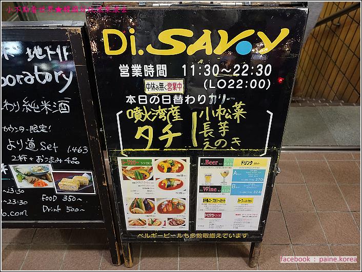 札幌湯咖哩Curry Di. SAVOY (1).JPG