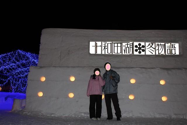 十和田湖冬物語~十和田湖の夜の冬を美しく彩る雪祭り~の写真