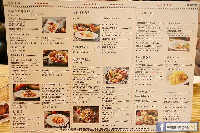 Fun Breeze 放風內湖親子餐廳文德站美食077
