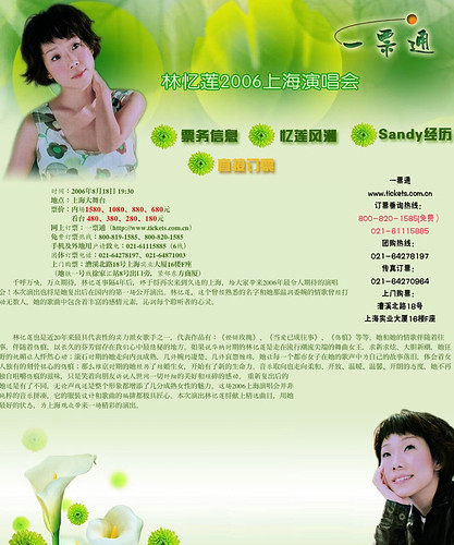 Shanghai Concert