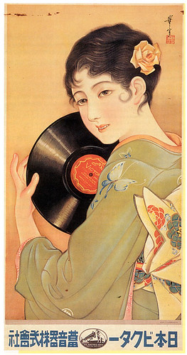 japanese ad  1920s