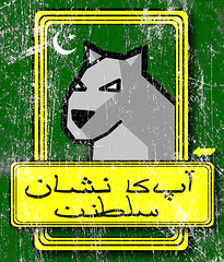 Stickerdesign... (LukeDaDuke) Tags: pakistan design sticker sw adhesivo autocollant etiqueta foob urdu  stickerwar stickerdesign  autoadesivo