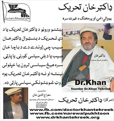 Dr. Khan sok de (idreesdurani786) Tags: she de dr ke khan vote yaw      khoob    mashar  tehreek       rekhtya