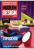 Salon-interior de Luxe Modern Design 3 2016