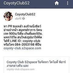 หา PR ชงเหล้า ลงร้านนั่งชิลว์ ย่านปากน้ำ สมุทรปราการ 5คน เรท 900บ/5ดื่ม เกินดื่มละ50บ. แทก10วัน สนใจส่งรูปมาให้คัด ได้ที่ LINE ID : coyoty-club หรือโทร 084-2053198 พี่ปืน coyoty-club.s2space.com