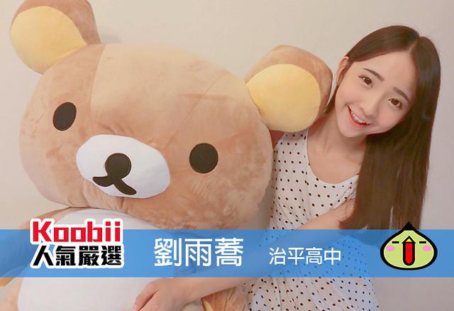 Koobii人氣嚴選210【治平高中-劉雨蕎】-夢想自己開一間店的蜜糖女孩!