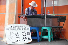 No clients in the foreseeable future (Elios.k) Tags: horizontal outdoors people oneperson man old fortuneteller palmist palmreader handreader chirologist stand sleeping nap sleep sitting sign korean characters colour color hat insadonggil street travel travelling august 2016 summer vacation canon 5dmkii camera photography seoul insadong korea southkorea asia