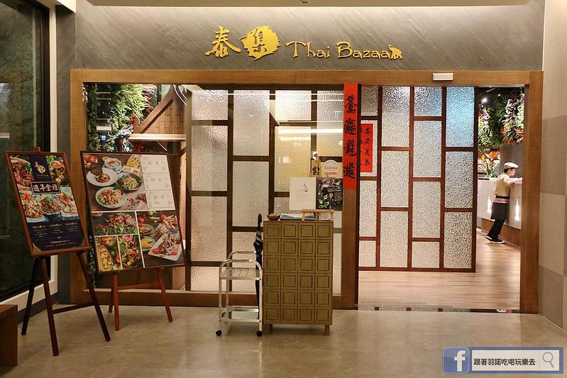 泰集Thai Bazaar泰式料理桃園藝文店001