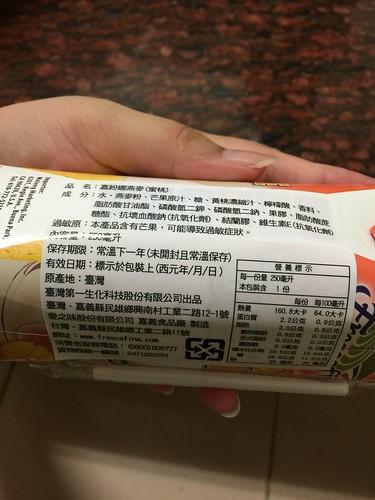 【健康果汁飲品體驗】由台灣義美食品廠代工的100%天然純果汁&100%天然全榖燕麥,趕快來試試嘉紛娜的天然優質飲品吧!!! 飲食集錦