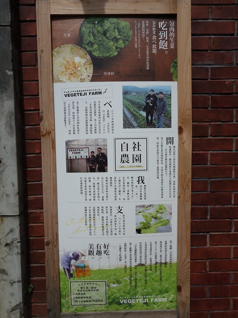 20151025 菜豚屋VEGE TEJI YA 有機生菜包肉@台北市