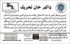 Dunya da Allah Ta'ala mulk de..... (idreesdurani786) Tags: she de dr ke khan vote yaw      khoob    mashar  tehreek       rekhtya