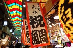 Colourful Nishiki Ichiba (Eric Flexyourhead) Tags: kyoto 京都市 kansai 関西地方 japan 日本 nishikimarket nishikiichiba 錦市場 city urban market detail fragment sign kanji japanese characters shallowdepthoffield ricohgr