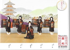 Kitano Odori 2015 004 (cdowney086) Tags: geiko geisha   kamishichiken  kitanoodori umewaka  umeha hanayagi ichiteru umechika   ichimomo