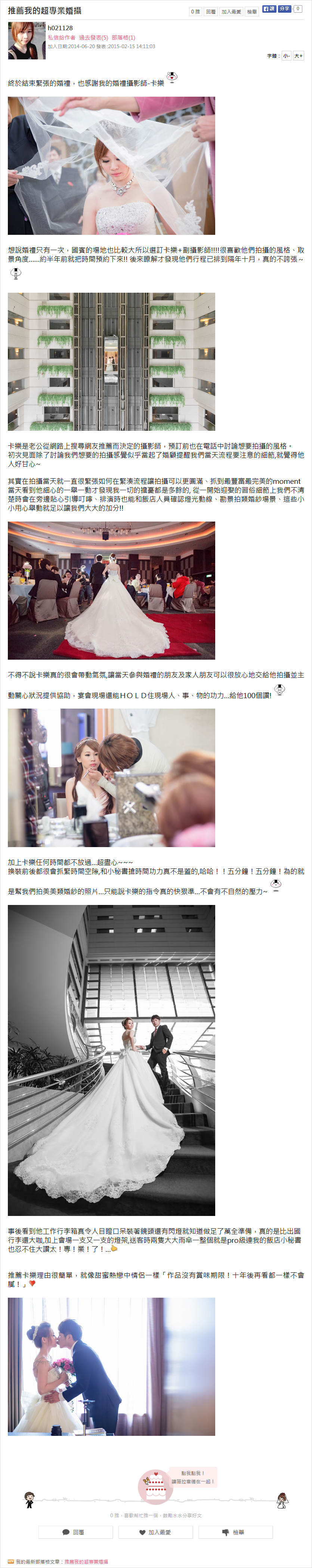 婚攝推薦,推薦婚攝,婚禮攝影師推薦,非常婚禮推薦,婚攝卡樂推薦,婚攝,150103非常婚禮