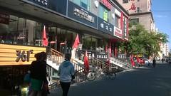 yining of xinjiang in china  共產黨國旗插在店門口,做給誰看呢? (xiaozhangzhuang) Tags: china xinjiang 新疆 中國 共產黨 伊宁市