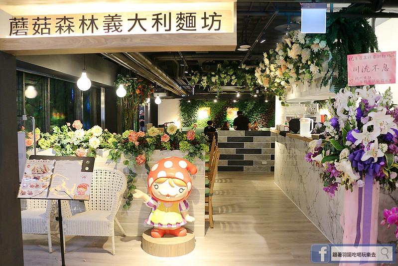 蘑菇森林義大利麵坊桃園店桃園市桃園區ATT筷食尚美食10