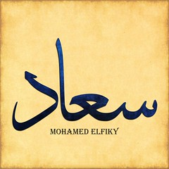 سعاد (mohamed elfiky 22) Tags: سعاد