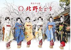 Kitano Odori 2009 001 (cdowney086) Tags: maiko  kamishichiken  kitanoodori  hanayagi naokazu ichiteru katsuru  katsuho umehisa ichimomo