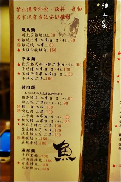木子居酒屋24