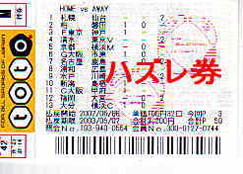 Hazureken Toto Lotto Japan