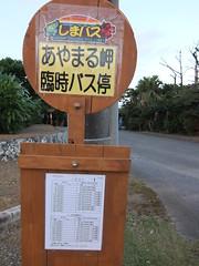 DSCF0615 (cheico) Tags: 奄美大島 amamioshima