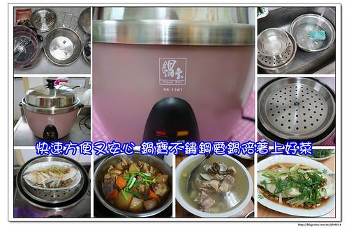 【體驗|鍋具】鍋寶‧全能不銹鋼電鍋11人份(ER-1181) 開箱 電鍋料理