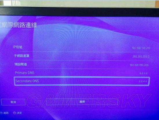 潛龍諜影5幻痛 PS4版聯機網路設置教學