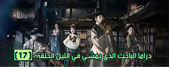|      -  (17) Scholar Who Walks the Night - Episode |  (nicepedia) Tags: 17 episode   episode17     scholarwhowalksthenight scholarwhowalksthenightepisode17 17   17 1