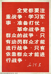 People's air defense (Mao Quotation) (chineseposters.net) Tags: china poster 1971 propaganda chinese mao quotation
