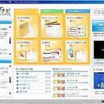 アプリケーション・ソフトウェアの写真